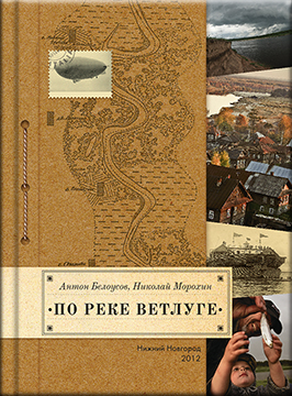 Wetluga_book press