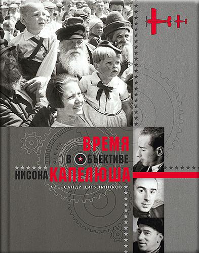 Александр Цирульников - Герои фото