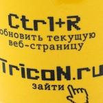 трикон240х240