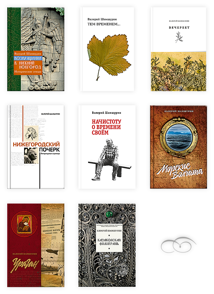 Shamshurin_books