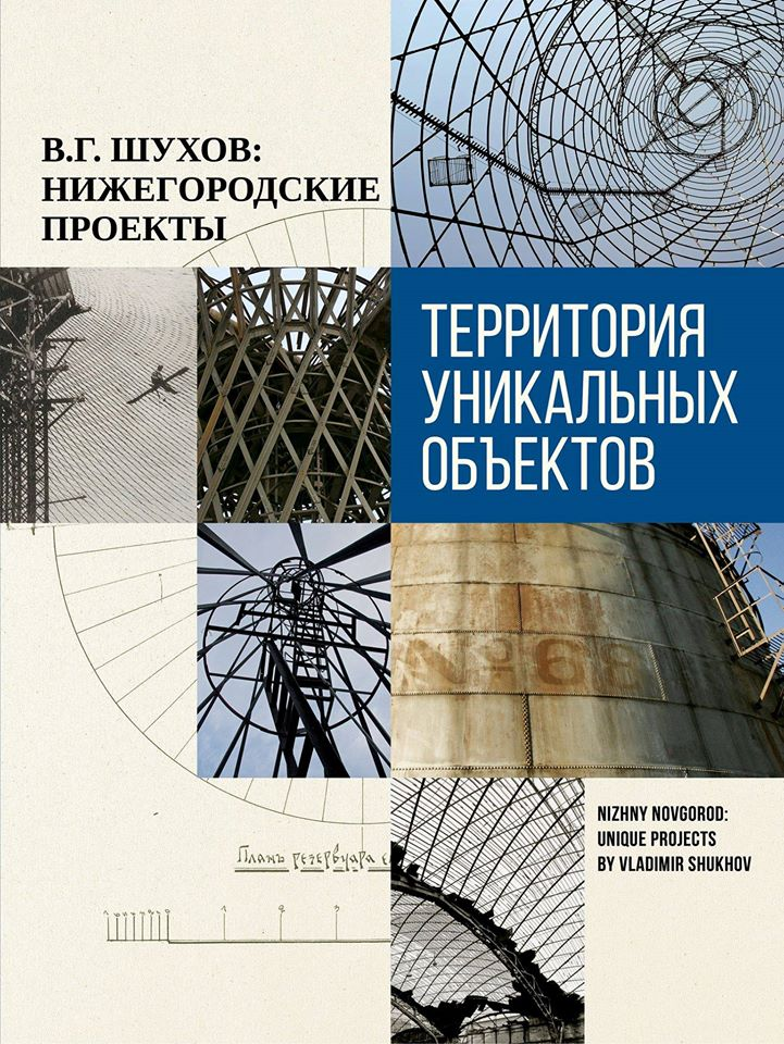 shuhov_cover